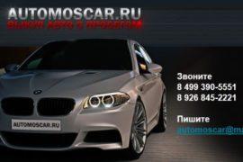 Комиссионная продажа авто