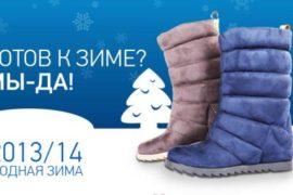 Продажа обуви в интернет-магазине