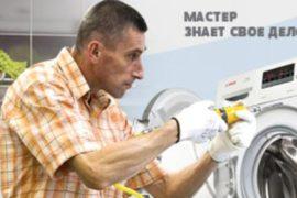 Ремонт стиральных машин Bosch и простое устранение возникших неисправностей