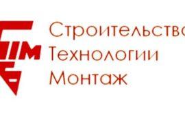 «СТМ» – 12  лет на строительном рынке