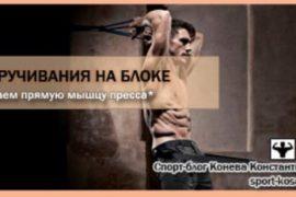 Спорт-блог Конева Константина