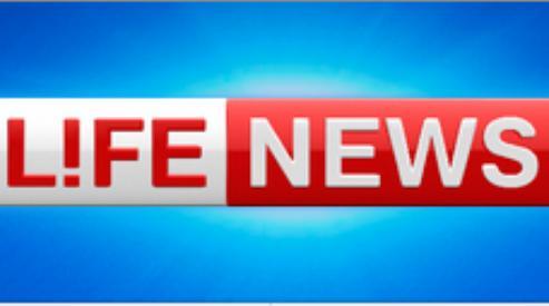 Круглосуточное информирование на LifeNews