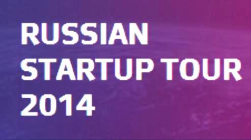 Russian Startup Tour открывает новые возможности для развития высоких технологий