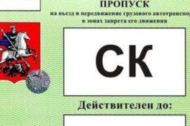 Оформление пропусков для въезда в Москву грузовых автомобилей