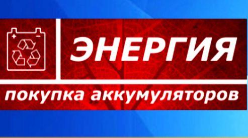 Приемка аккумуляторов в Москве и области