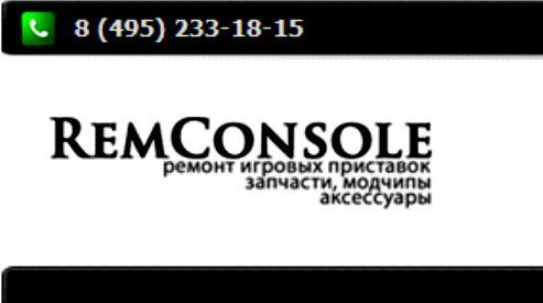 Центр компьютерного сервиса RemConsole
