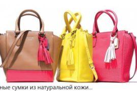 Какие бывают женские сумки — инструкция от Mixsymka.ru