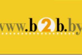 Портал b2b.by — обширная база данных