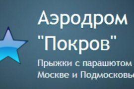 Прыжки с парашютом на аэродроме Покров
