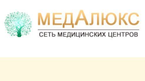 Многопрофильные стоматологические услуги в «МедАлюксе»