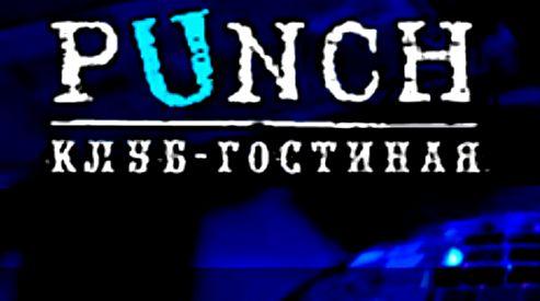 Отдых в Punch Club – Санкт-Петербург