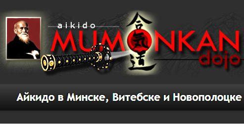 Айкидо в Беларуси имеет поклонников