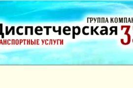 Лидер среди грузоперевозчиков во Владимире