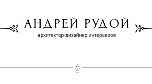 Дизайн интерьера квартир от Андрея Рудого