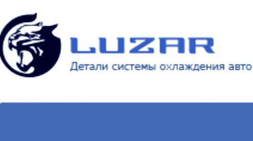 Радиаторы системы охлаждения от LUZAR