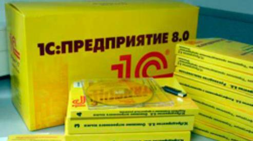 1CНазначение 1СБухгалтерия предприятия 8 от center-comptech.ru