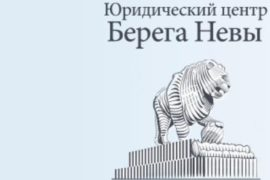Регистрация ООО: «Берега Невы» совершают ценовой переворот