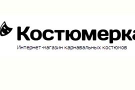 Детская одежда в интернет-магазине «Костюмерка»