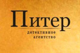 Детективное агентство «Питер» в СПб