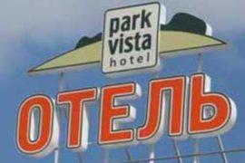 Телефонный справочник и каталог гостиниц – справочный мир онлайн