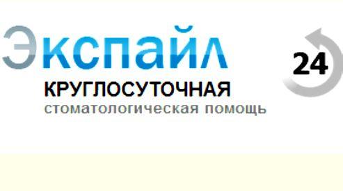 Круглосуточная стоматология «Экспайл» в Москве
