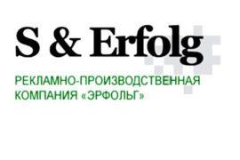 Рекламные конструкции от компании «Эрфольг»