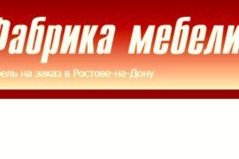 Мебель на заказ в Ростовe-на-Дону