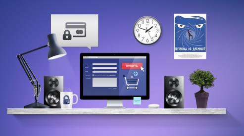 Безопасная передача информации на сайтах