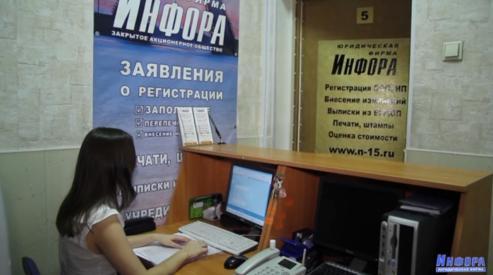 Регистрация товарного знака в России