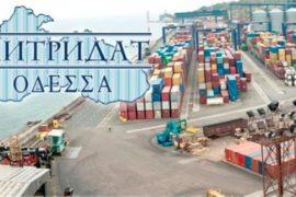 Митридат Одесса – морские международные перевозки