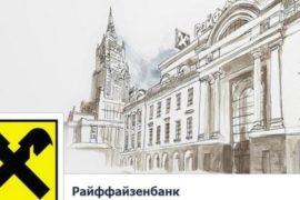 Банк, которому доверяют