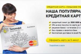 Оформляем кредитную карту онлайн