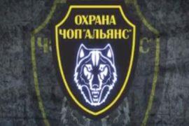 Частную охрану в Москве гарантирует «Альянс»