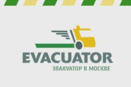 На какие вопросы нужно ответить заказчику эвакуатора?