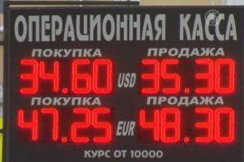 Рубль достиг рекордного минимума