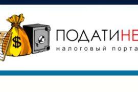 Сервис «Узнай свой ИНН» и другие сервисы Налог.ру