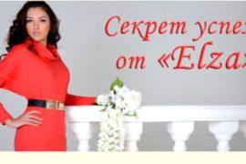 Одежда для женщин от производителя ELZA