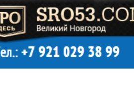 СРО в Великом Новгороде примет строителей в свои ряды