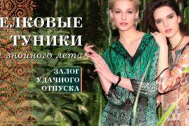 Одежда для стильных женщин