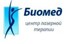 Клиники красоты Биомед